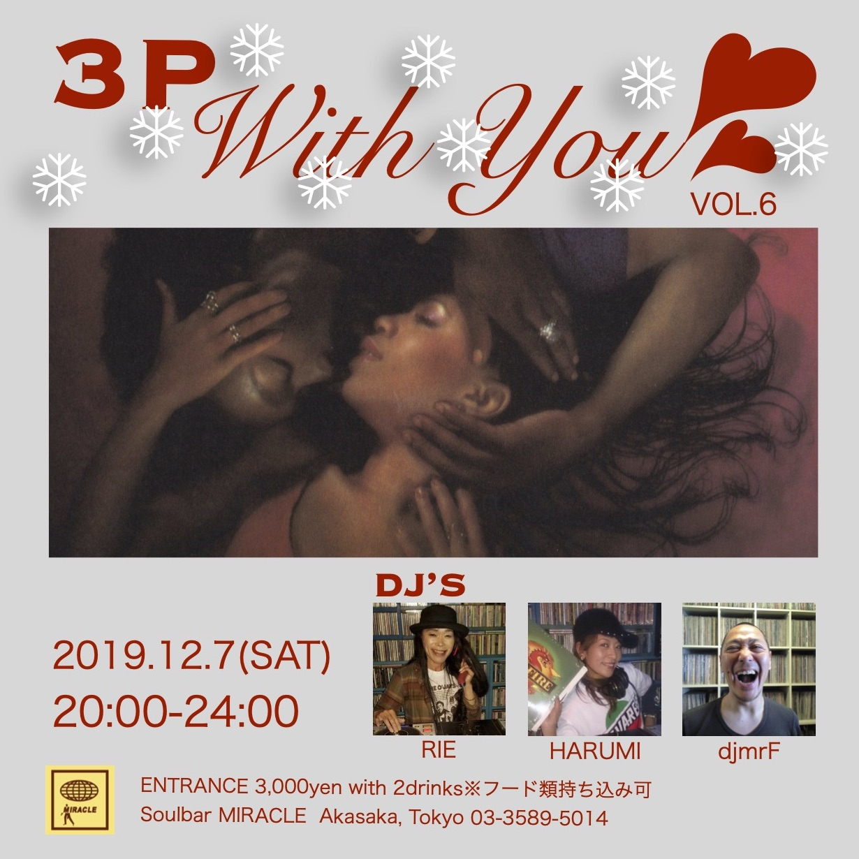 3P With You❣️ [2019/12/07]